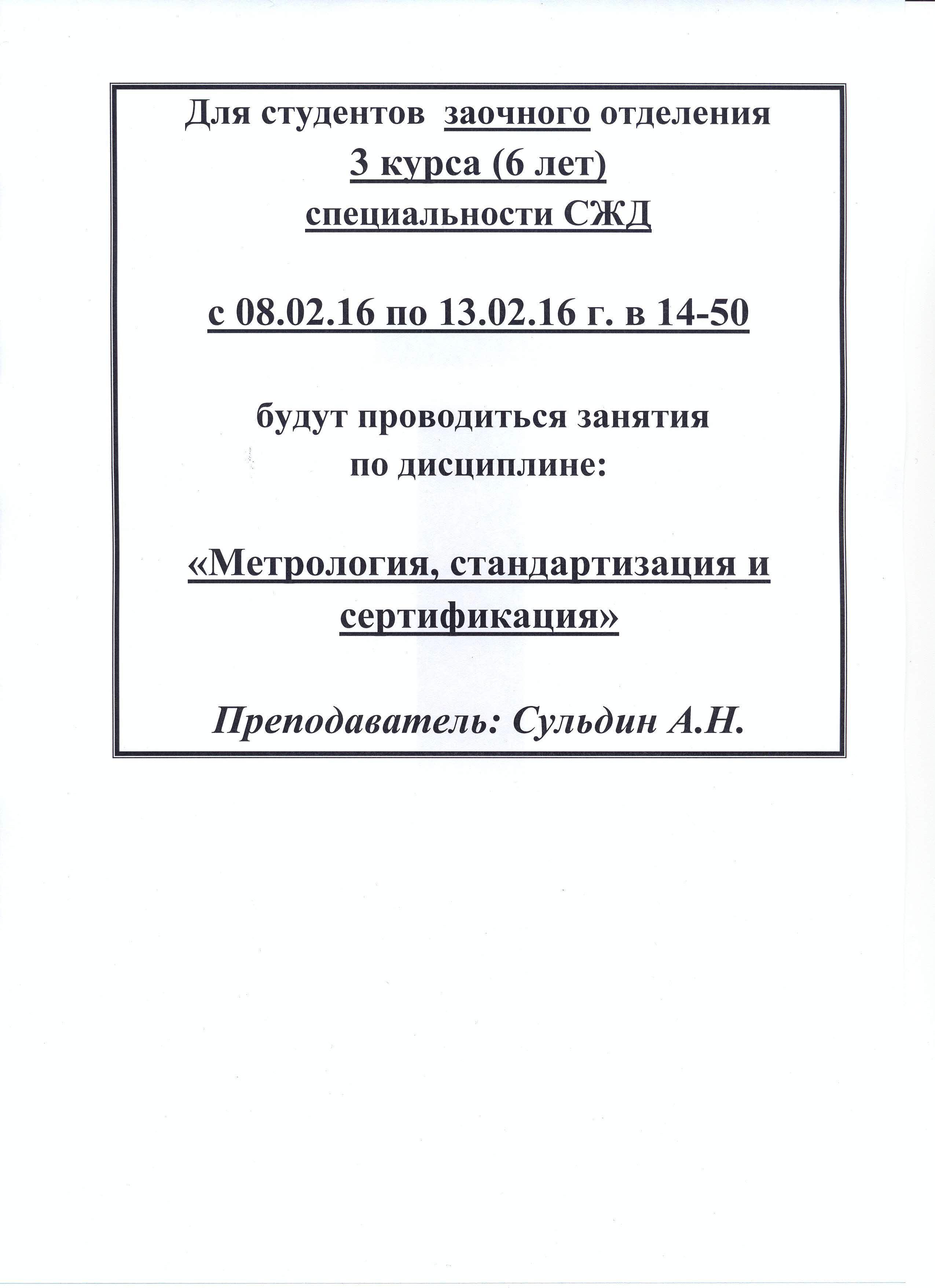 Объявление заочники 3 курс(6 лет)