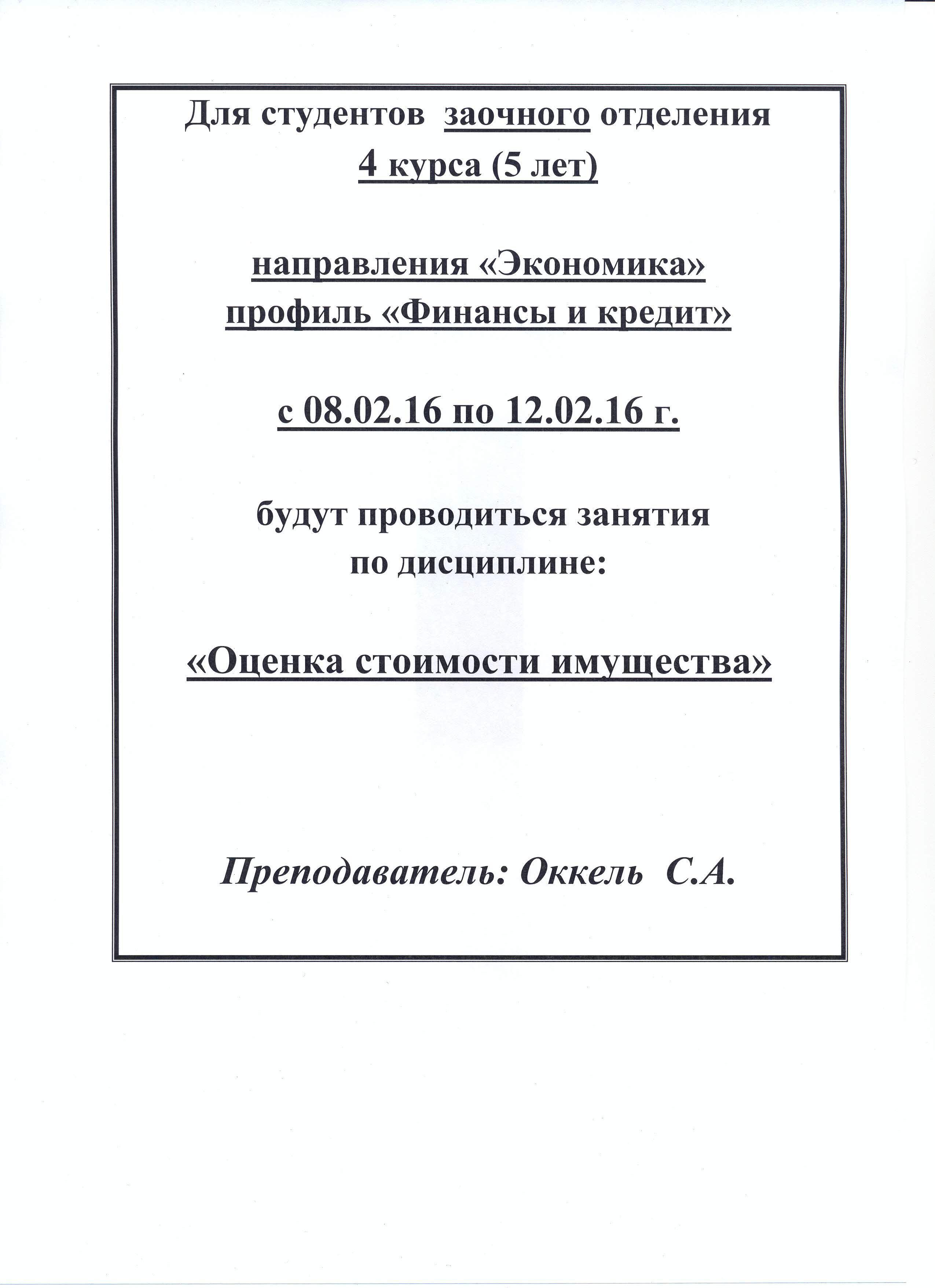 объявление заочники 4 курс(5 лет) - 0002