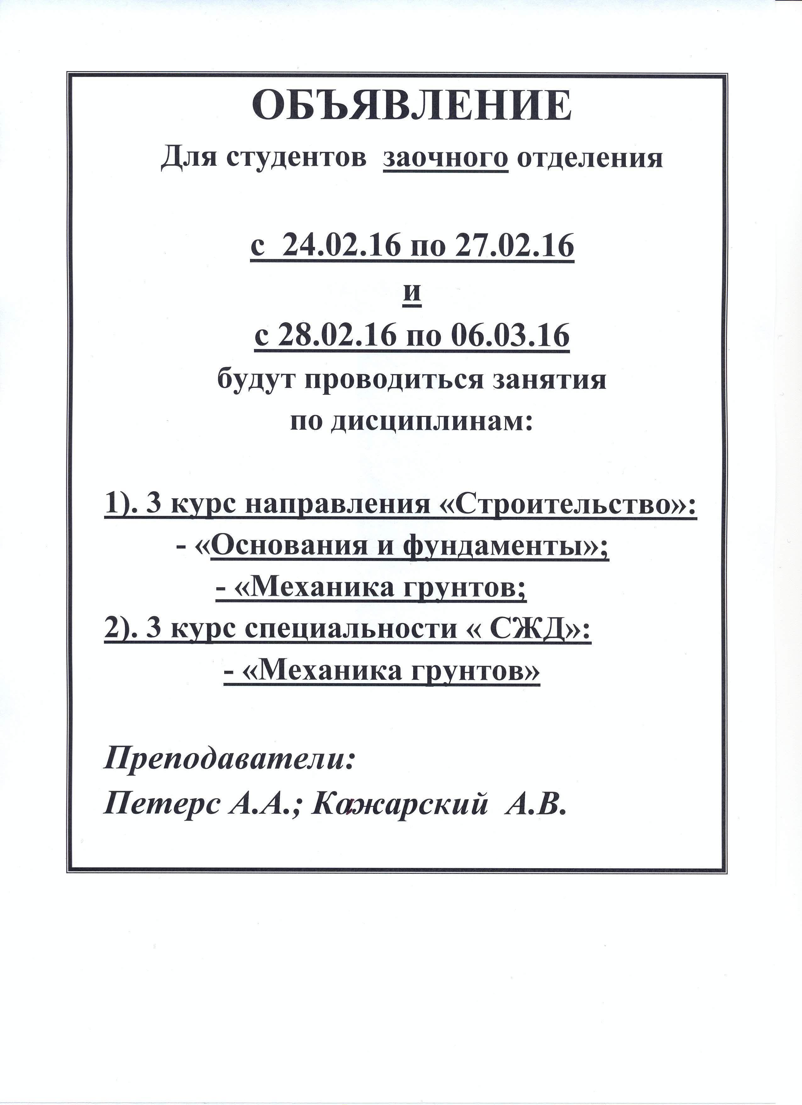 объявление 15022016 - 1