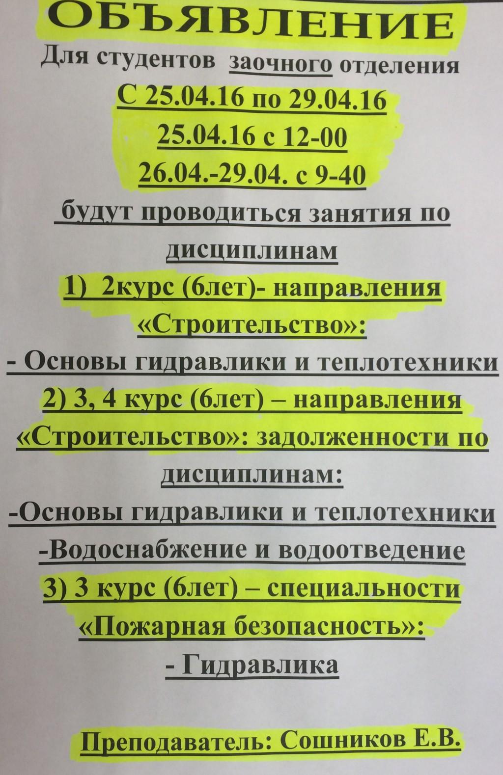 !23042016IMG_0415