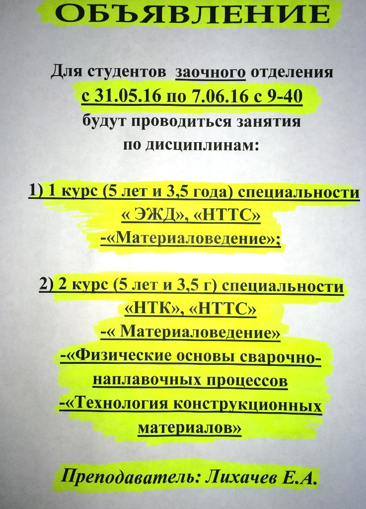 !18_05_16г-3